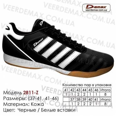Кроссовки футбольные Demax футзал кожа - 2811-Z черные, белые. Купить кроссовки в Одессе.