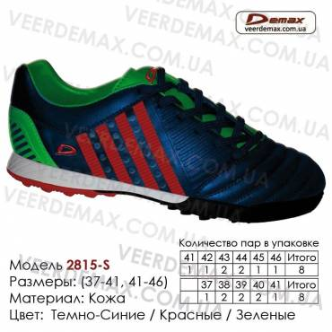 Кроссовки футбольные Demax сороконожки кожа - 2815-S темно-синие зеленые красные. Купить кроссовки в Одессе.