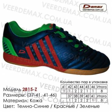 Кроссовки футбольные Demax футзал кожа - 2815-Z темно-синие зеленые красные. Купить кроссовки в Одессе.
