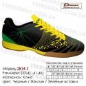 Кроссовки футбольные Demax футзал кожа - 2814-Z черные зеленые желтые. Купить кроссовки в Одессе.