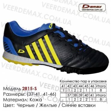 Кроссовки футбольные Demax сороконожки кожа - 2814-S черные желтые синие. Купить кроссовки в Одессе.