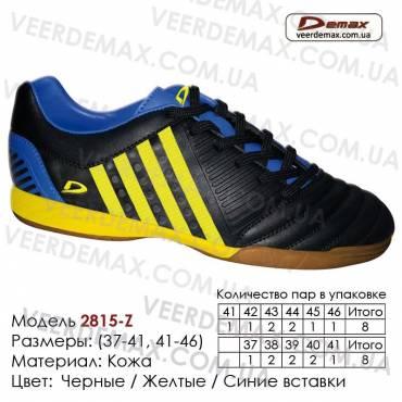 Кроссовки футбольные Demax футзал кожа - 2814-Z черные желтые синие. Купить кроссовки в Одессе.