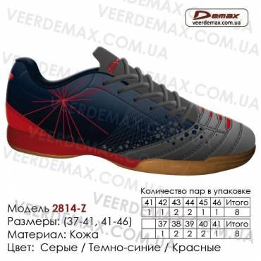 Кроссовки футбольные Demax футзал кожа - 2814-Z темно-синие серые красные. Купить кроссовки в Одессе.
