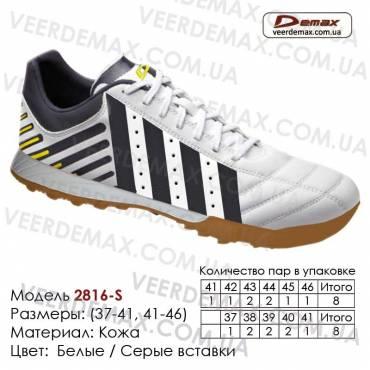 Кроссовки футбольные Demax сороконожки кожа - 2816-S серые белые. Купить кроссовки в Одессе.