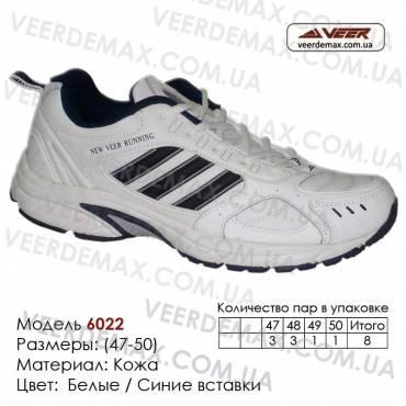 Купить спортивную обувь кожа кроссовки Veer в Одессе - 6022 белые, синие вставки