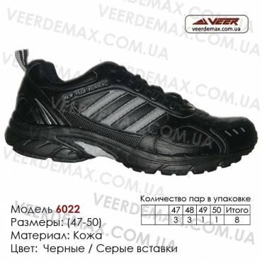 Купить спортивную обувь кожа кроссовки Veer в Одессе - 6022 черные, серые вставки