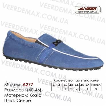 Спортивная обувь Туфли Veer 41-46 кожа - A277 синие. Купить туфли в Одессе.