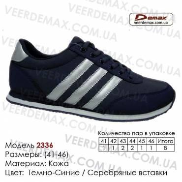 Спортивная обувь кроссовки Demax 41-46 кожа - 2336-2 темно-синие, серебряные вставки. Купить кроссовки в Одессе.