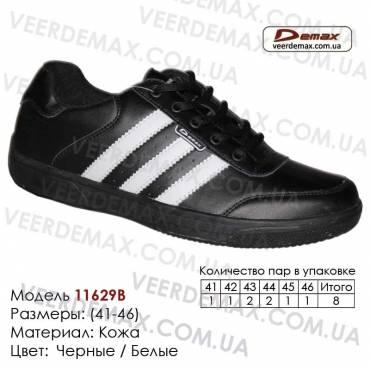 Кроссовки Demax 41-46 кожа - 11629-2B черные, белые вставки. Купить кроссовки в Одессе.