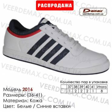Кроссовки Demax кожа - B2016 белые | синие вставки. Купить кроссовки в Одессе.