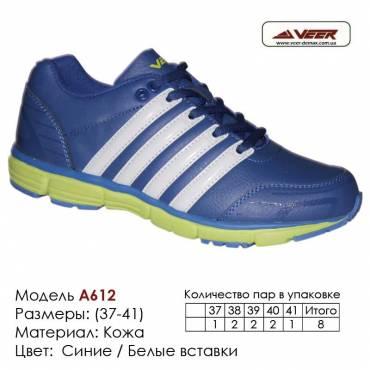 Купить спортивную обувь 37-41, кожа, кроссовки Veer в Одессе - A612 синие, белые. Купить кроссовки в Одессе.