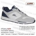 Купить спортивную обувь кожа кроссовки Veer в Одессе - A694 белые серые темно-синие вставки. Купить кроссовки в Одессе.
