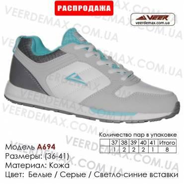 Купить спортивную обувь кожа кроссовки Veer в Одессе - A694-1 белые серые светло-синие. Купить кроссовки в Одессе.
