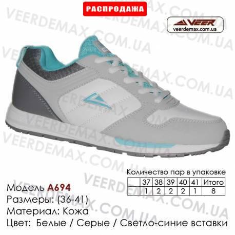 Купить спортивную обувь кожа кроссовки Veer в Одессе - A694 белые серые светло-синие вставки. Купить кроссовки в Одессе.