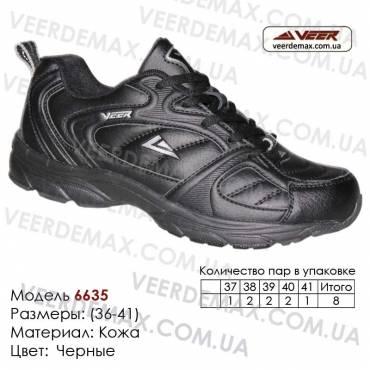 Купить спортивную обувь, кожа, кроссовки Veer 37-41 в Одессе - 6635 черные. Купить кроссовки в Одессе.