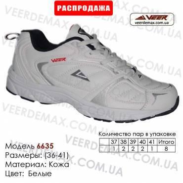 Купить спортивную обувь, кожа, кроссовки Veer 37-41 в Одессе - 6635-1 белые, синие вставки