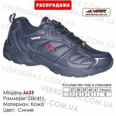 Купить спортивную обувь, кожа, кроссовки Veer 37-41 в Одессе - 6635 синие. Купить кроссовки в Одессе.
