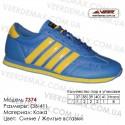 Купить спортивную обувь, кожа, кроссовки Veer в Одессе - 7374 синие | желтые вставки. Купить кроссовки в Одессе.
