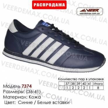 Купить спортивную обувь, кожа, кроссовки Veer 37-41 в Одессе - 7374 синие, белые вставки. Купить кроссовки в Одессе.