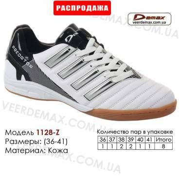 Кроссовки футбольные Demax 36-41 футзал кожа - 1128-Z белые, черные
