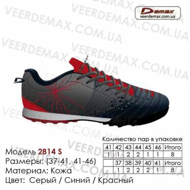 Кроссовки футбольные Demax футзал кожа - 2814-S серые темно-синие красные. Купить кроссовки оптом Одесса.