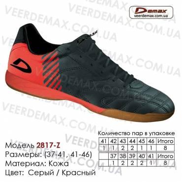 Кроссовки футбольные Demax футзал кожа - 2817-Z серые красные. Купить кроссовки в Одессе.