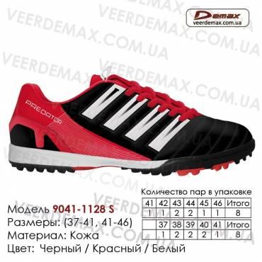 Кроссовки футбольные Demax сороконожки 37-41 кожа - 1128-S черные, красные, белые вставки. Купить кроссовки Одесса