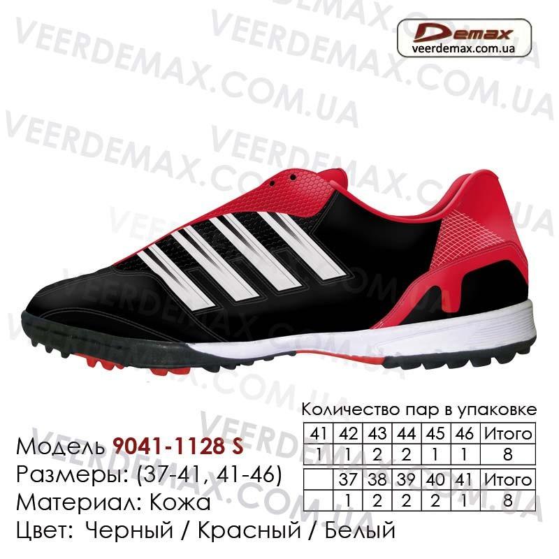 947fe039 Кроссовки футбольные Demax сороконожки кожа - 1128-S черные | красные |  белые вставки.