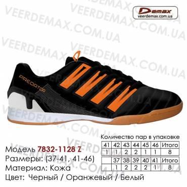 Кроссовки футбольные Demax футзал 37-41 кожа - 1128-Z черные, оранжевые, белые. Купить кроссовки Одесса