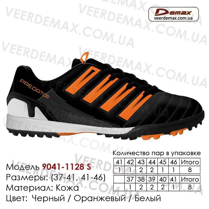 9f083359 Кроссовки футбольные Demax сороконожки кожа - 9041-1128-S черные |  оранжевые | белые ...