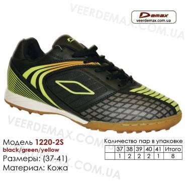 Кроссовки футбольные Demax сороконожки 37-41 кожа - 1220-2S черные зеленые оранжевые.