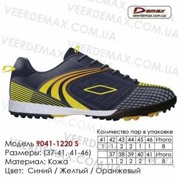 Кроссовки футбольные Demax сороконожки кожа - 9041-1220-S синие желтые оранжевые. Купить кроссовки в Одессе.