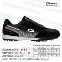 Кроссовки футбольные Demax сороконожки кожа - 9041-1248-S черные серебряные белые. Купить кроссовки в Одессе.