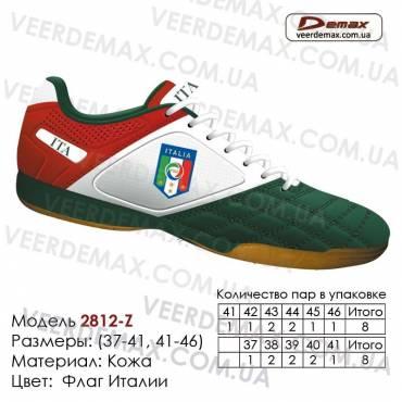 Кроссовки футбольные Demax футзал кожа - 2812-Z Италия. Купить кроссовки в Одессе.