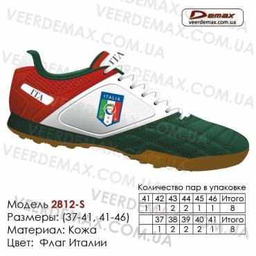 Кроссовки футбольные Demax сороконожки кожа - 2812-S Италия. Купить кроссовки в Одессе.