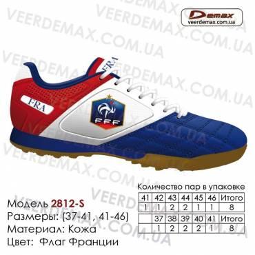 Кроссовки футбольные Demax сороконожки кожа - 2812-S Франция. Купить кроссовки в Одессе.