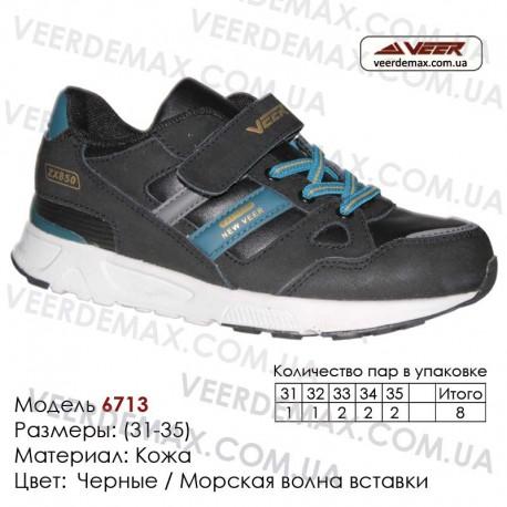 Кроссовки Veer детские купить оптом в Одессе - 6713 черные | морская волна вставки