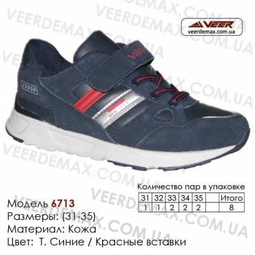 Кроссовки Veer детские купить оптом в Одессе - 6713 темно-синие | красные вставки