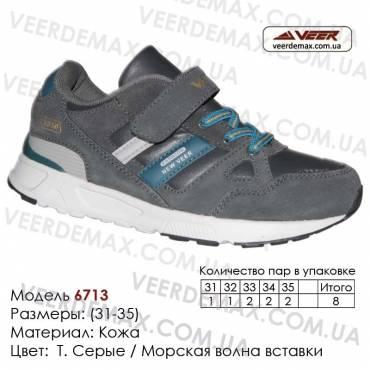 Кроссовки Veer 31-35 детские купить оптом Одесса - 6713 Т. Серые, бирюзовые