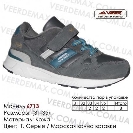 Кроссовки Veer детские купить оптом в Одессе - 6713 темно-серые | морская волна вставки