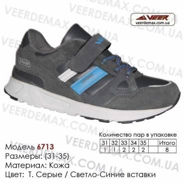 Кроссовки Veer детские купить оптом в Одессе - 6713 темно-серые | светло-синие вставки