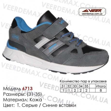 Кроссовки Veer детские купить оптом в Одессе - 6713 темно-серые | синие вставки