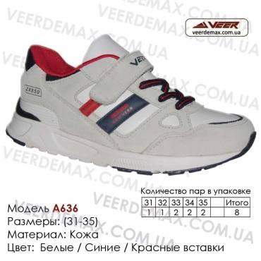 Кроссовки Veer детские купить оптом в Одессе - 6713 Белые | синие | красные вставки