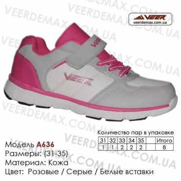 Кроссовки Veer детские купить оптом Одесса - A636 Розовые, серые, белые