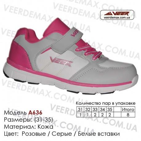 Кроссовки Veer детские купить оптом Одесса - A636 Розовые   серые   белые