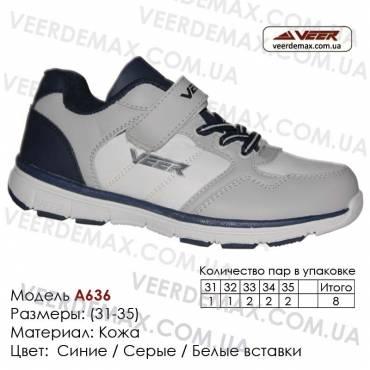 Кроссовки Veer детские купить оптом Одесса - A636 Синие, серые, белые