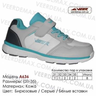 Кроссовки Veer детские купить оптом Одесса - A636 Белые, серые, бирюзовые