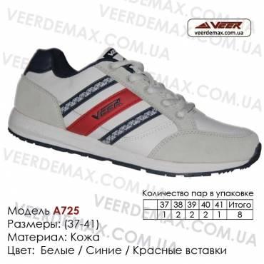 Купить спортивную обувь, кожа, кроссовки Veer 37-41 в Одессе - A725 белые, синие, красные. Купить кроссовки Одесса
