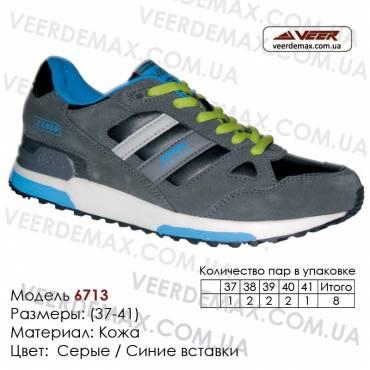 Купить спортивную обувь, кожа, кроссовки Veer в Одессе - 6713 серые, синие вставки. Купить кроссовки в Одессе.