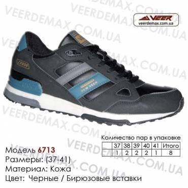 Купить спортивную обувь кожа, кроссовки Veer 37-41 в Одессе - 6713-2 черные, синие. Купить кроссовки в Одессе.